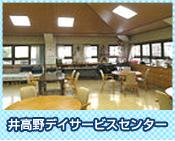 井高野デイサービスセンター