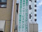 井高野ホームヘルプステーション